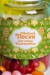 Мармелад «Цветные бобы» с Вашим именем Пасхальные символы
