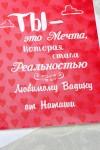 Валентинка с Вашим текстом Воздушный шар