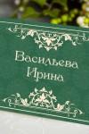 Банкетная карточка Винтаж