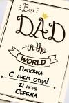 Приглашение Best Dad