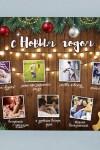 Фотогазета с Вашими фото и текстом Новогодняя