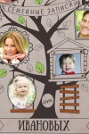 Блокнот с деревянной обложкой с Вашим текстом и фото Family notes
