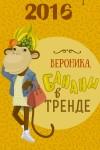 Постер в раме с Вашим текстом Найди свою обезьянку