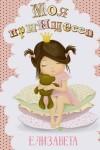 Постер в раме с Вашим текстом Принцесса на горошине