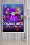 Постер в раме с Вашим текстом Король вечеринки