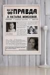 Постер в раме с Вашим текстом и фото Газета «Правда»