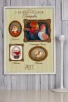 Постер в раме с Вашим текстом Наша семья