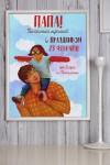 Постер в раме с Вашим текстом и фото Самый лучший