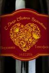 Этикетка на шампанское с Вашим текстом Ажурное сердце