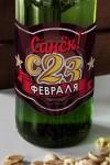 Этикетка на пиво с вашим текстом С 23 февраля!