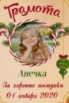 Грамота с Вашим текстом Рождественский сюрприз