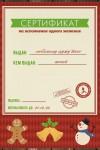 Диплом с Вашим текстом Сертификат желаний