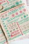 Бумага упаковочная с вашим текстом Мира этому дому