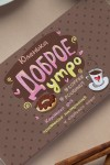 Шоколад с Вашим именем Доброе утро
