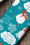 Шоколад с Вашим именем Пушистые овечки