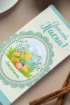 Шоколад с Вашим именем Символ жизни