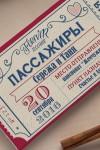 Шоколад с Вашим именем Рэтро билет