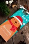 Шоколад новогодний с Вашим именем Пёсик