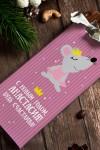 Шоколад с Вашим именем Принцесса мышка