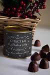 Банка шоколадных конфет с Вашим именем Меловая доска