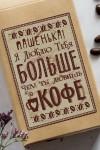 Кофе с Вашим текстом Больше, чем кофе
