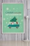 Постер в раме Везём Новый Год!