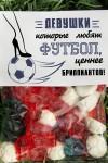 Мармелад Девушки, которые любят футбол