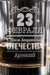 Стакан для виски с именной гравировкой К 23 февраля