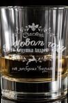 Стакан для виски новогодний с именной гравировкой Счастья в новом году