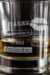 Стакан для виски с вашим текстом Поцелуй