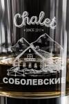 Стакан для виски с вашим текстом Chalet