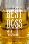 Пивная кружка с вашим текстом Best Boss
