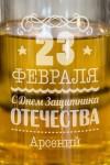 Пивная кружка с вашим текстом К 23 февраля
