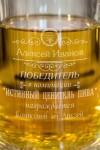 Пивная кружка с вашим текстом Истинный ценитель