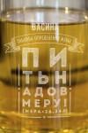 Пивная кружка с вашим текстом Мерная таблица