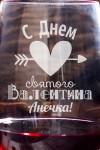Бокал для красного вина с именной гравировкой Ко Дню Св. Валентина