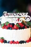 Сувенир с Вашим текстом Фигура на торт