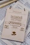 Блокнот с деревянной обложкой с Вашим текстом Прощай, школа