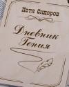 Блокнот с деревянной обложкой с Вашим текстом Дневник гения
