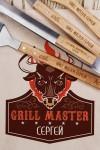 Набор для гриля с Вашим текстом Grill Master