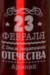 Фляжка для напитков с Вашим текстом К 23 февраля