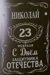 Фляжка для напитков с Вашим текстом В День Защитника!