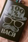 Фляжка для напитков с Вашим текстом Настоящий мужчина