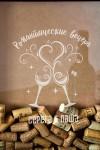 Рамка-копилка для пробок с Вашим текстом Романтические вечера
