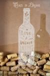 Рамка копилка для пробок с именной гравировкой Любовь как вино