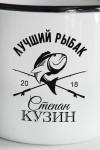Эмалированная кружка с именной гравировкой Лучший рыбак