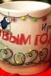 Кружка новогодняя с вашим текстом Новогодний антураж