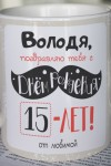 Кружка с вашим текстом Стильный День Рождения