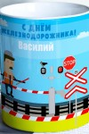 Кружка с вашим текстом День железнодорожника