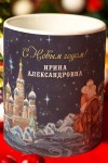 Кружка с вашим текстом Кремлевский подарок